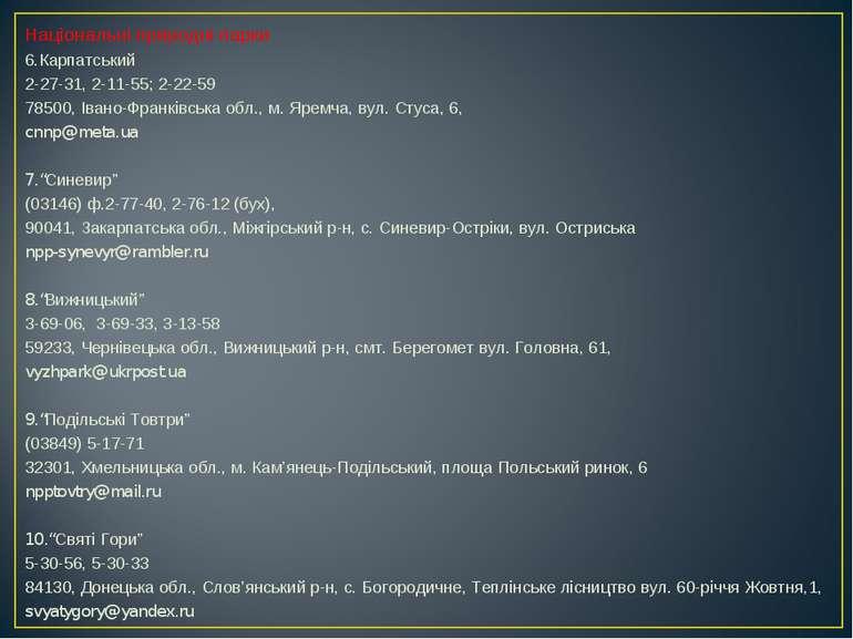 Національні природні парки 6.Карпатський 2-27-31, 2-11-55; 2-22-59 78500, Іва...