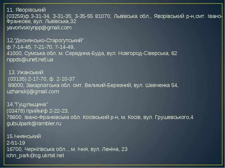 11. Яворівський (03259)ф.3-31-34, 3-31-35; 3-35-55 81070, Львівська обл., Яво...