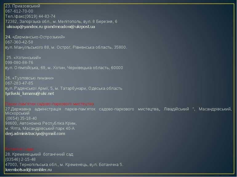23. Приазовський 067-612-70-00 Тел./факс(0619) 44-83-74 72382, Запорізька обл...