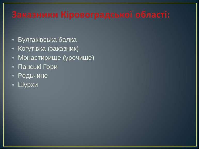 Булгаківська балка Когутівка (заказник) Монастирище (урочище) Панські Гори Ре...