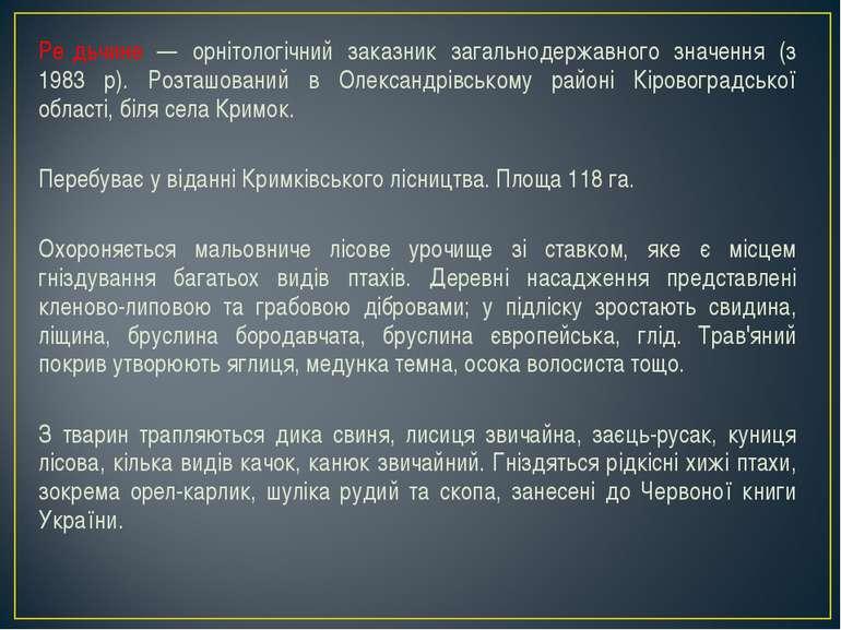 Ре дьчине — орнітологічний заказник загальнодержавного значення (з 1983 р). Р...