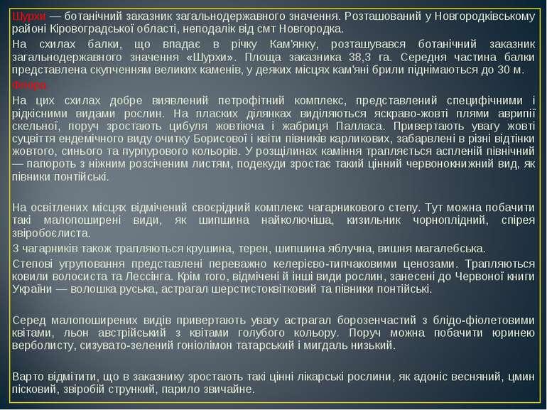 Шурхи — ботанічний заказник загальнодержавного значення. Розташований у Новго...