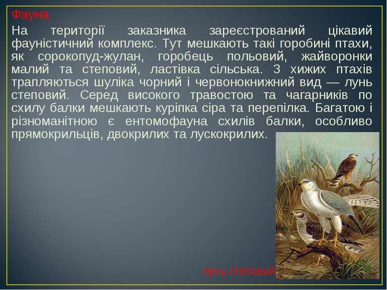 Фауна На території заказника зареєстрований цікавий фауністичний комплекс. Ту...