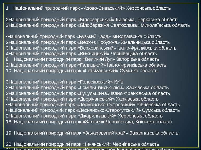 1 Національний природний парк «Азово-Сиваський» Херсонська область Національн...