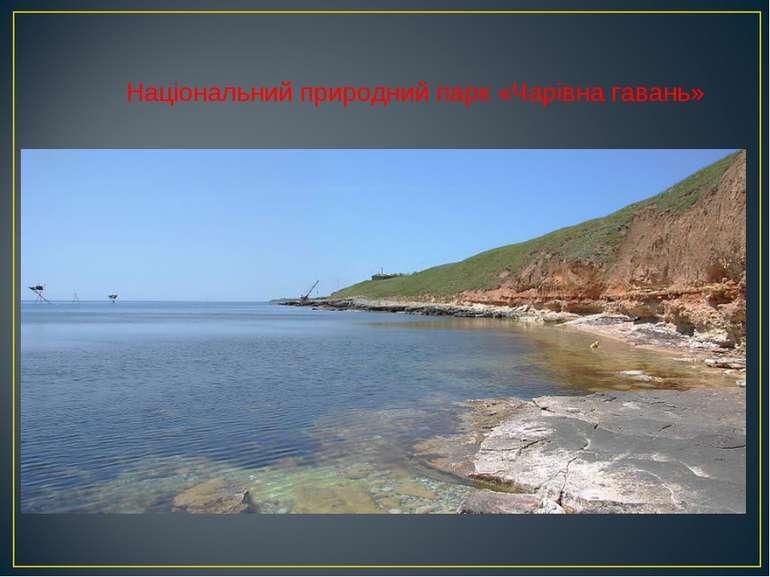 Національний природний парк «Чарівна гавань»