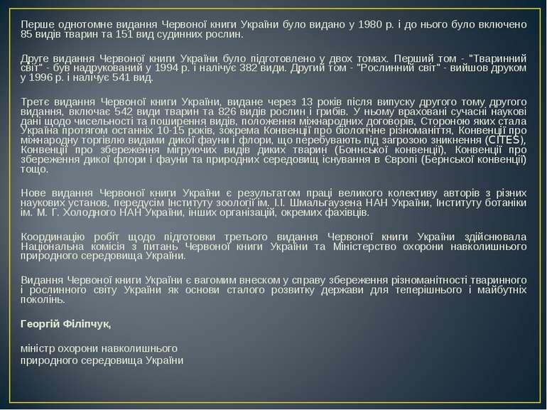 Перше однотомне видання Червоної книги України було видано у 1980 р. і до ньо...