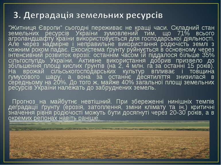"""""""Житниця Європи"""" сьогодні переживає не кращі часи. Складний стан земельних ре..."""