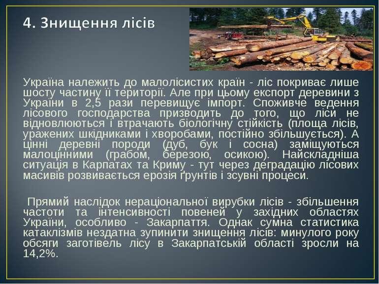 Україна належить до малолісистих країн - ліс покриває лише шосту частину її т...
