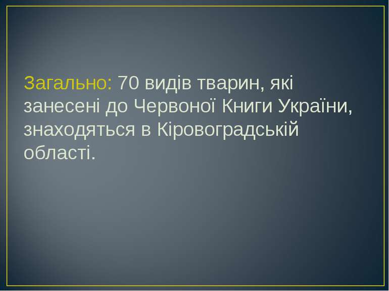 Загально: 70 видів тварин, які занесені до Червоної Книги України, знаходятьс...
