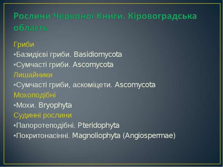Гриби Базидієві гриби. Basidiomycota Сумчасті гриби. Ascomycota Лишайники Сум...