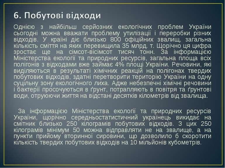Однією з найбільш серйозних екологічних проблем України сьогодні можна вважат...