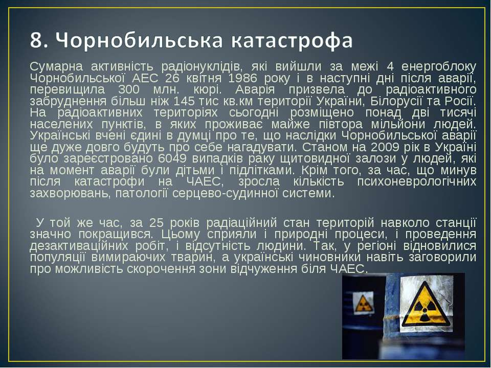 Сумарна активність радіонуклідів, які вийшли за межі 4 енергоблоку Чорнобильс...