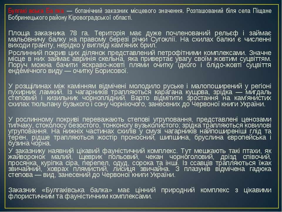 Булгакі вська Ба лка — ботанічний заказник місцевого значення. Розташований б...