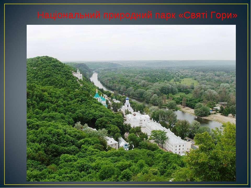 Національний природний парк «Святі Гори»