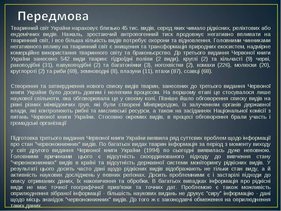 Тваринний світ України нараховує близько 45 тис. видів, серед яких чимало рід...