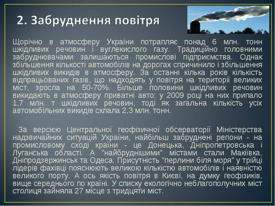 Щорічно в атмосферу України потрапляє понад 6 млн. тонн шкідливих речовин і в...