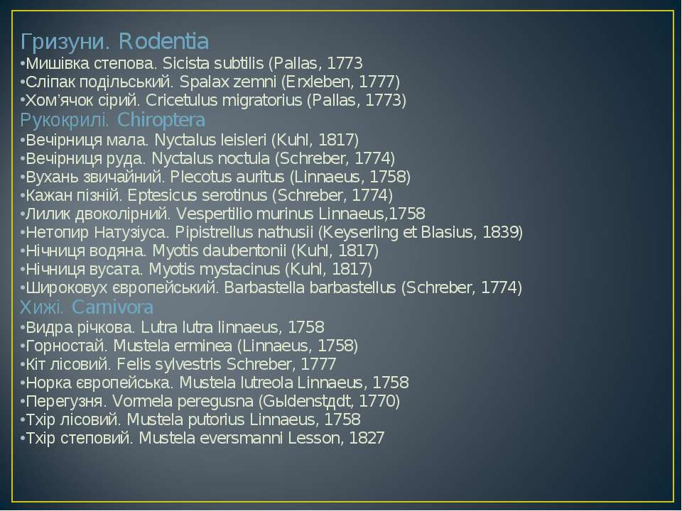 Гризуни. Rodentia Мишівка степова. Sicista subtilis (Pallas, 1773 Сліпак поді...
