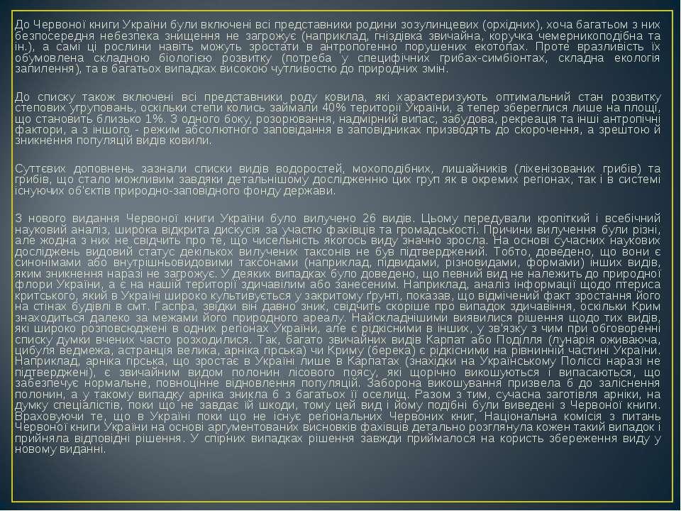До Червоної книги України були включені всі представники родини зозулинцевих ...