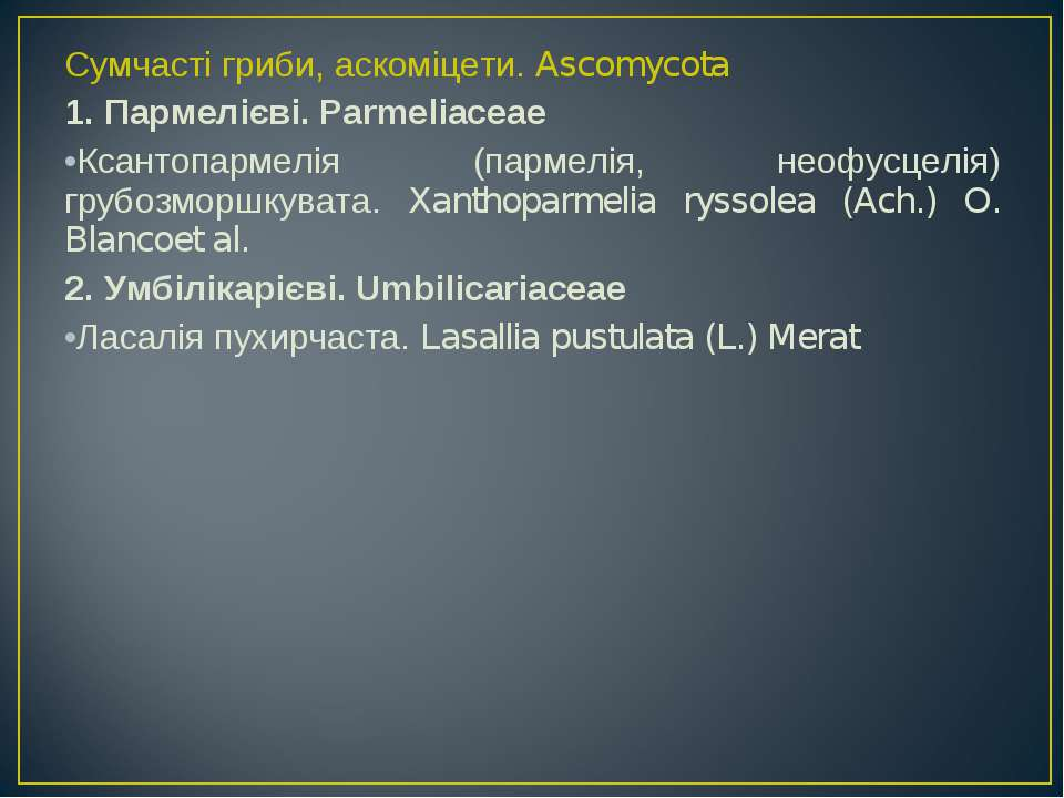 Сумчасті гриби, аскоміцети. Ascomycota 1. Пармелієві. Parmeliaceae Ксантопарм...