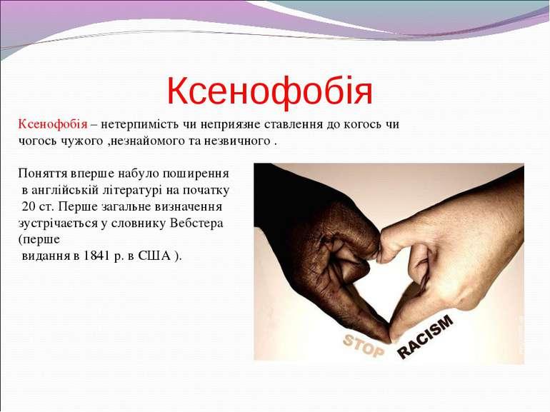 Ксенофобія Ксенофобія – нетерпимість чи неприязне ставлення до когось чи чого...