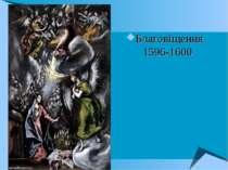 Благовіщення 1596-1600