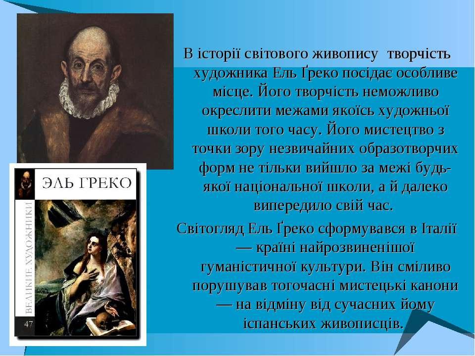 В історії світового живопису творчість художника Ель Ґреко посідає особливе ...