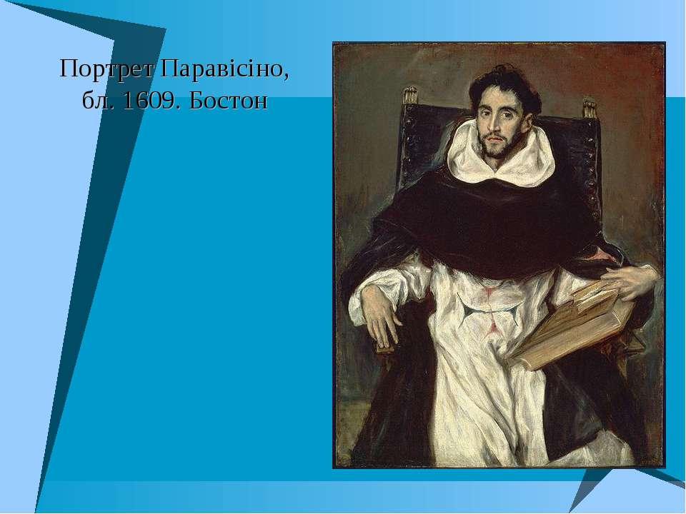 Портрет Паравісіно, бл. 1609. Бостон