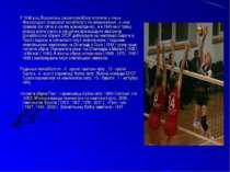 У 1948 році Всесоюзна секція волейболу вступила в члени Міжнародної федерації...