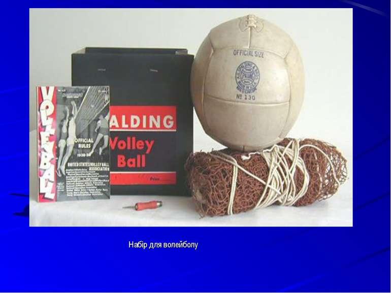 Набір для волейболу