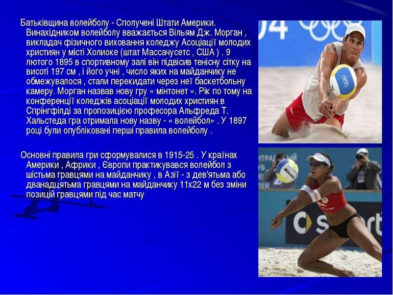 Батьківщина волейболу - Сполучені Штати Америки. Винахідником волейболу вважа...