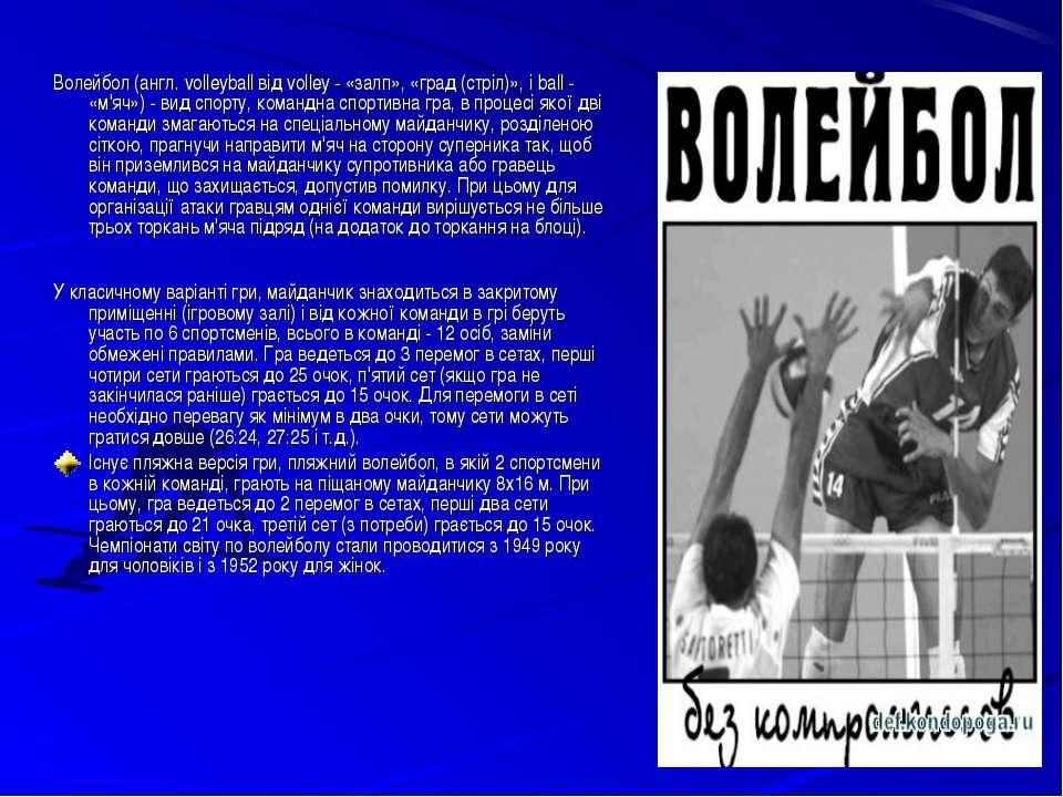 Волейбол (англ. volleyball від volley - «залп», «град (стріл)», і ball - «м'я...