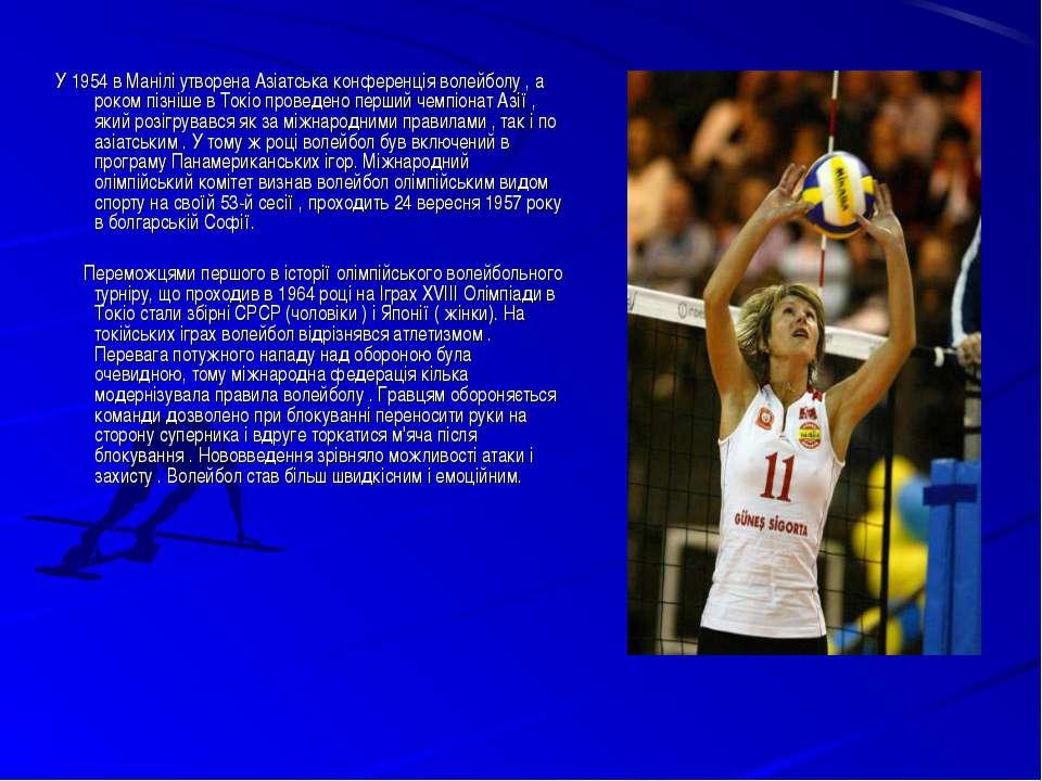 У 1954 в Манілі утворена Азіатська конференція волейболу , а роком пізніше в ...