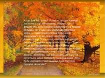 А що для нас осінь? Осінь — це сухі кленові листочки, що обпадають з дерев. Ц...
