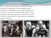 Гопники Гопник— жаргонное слово русского языка, оскорбительное обозначение пр...