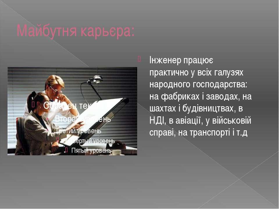 Майбутня карьєра: Інженер працює практично у всіх галузях народного господарс...