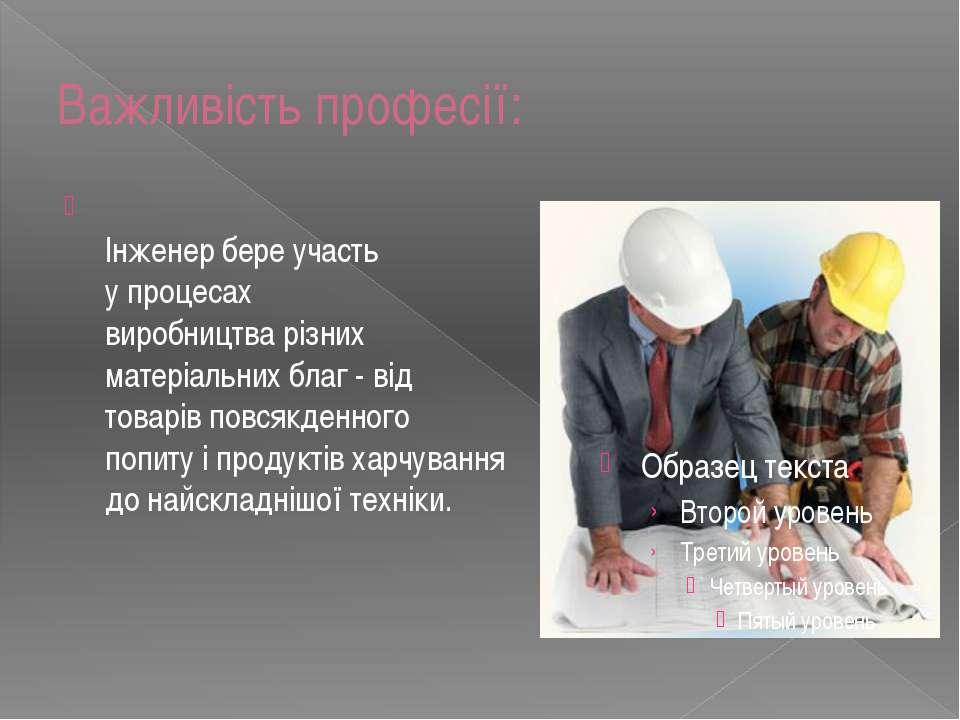 Важливість професії: Інженербере участь упроцесах виробництварізних матері...