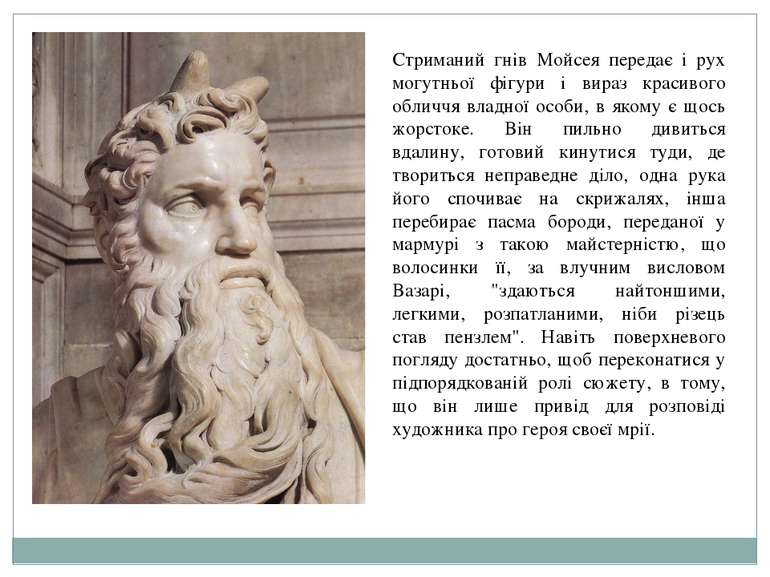 Стриманий гнів Мойсея передає і рух могутньої фігури і вираз красивого обличч...