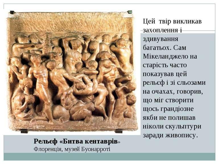 Рельєф «Битва кентаврів» Флоренція, музей Буонарроті Оно возбудило восторг и ...