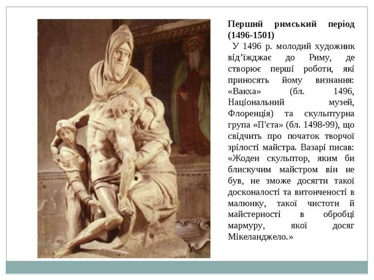 Перший римський період (1496-1501) У 1496 р. молодий художник від'їжджає до Р...