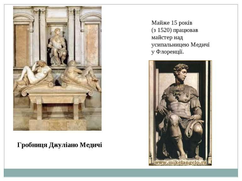 Майже 15 років (з 1520) працював майстер над усипальницею Медичі у Флоренції....