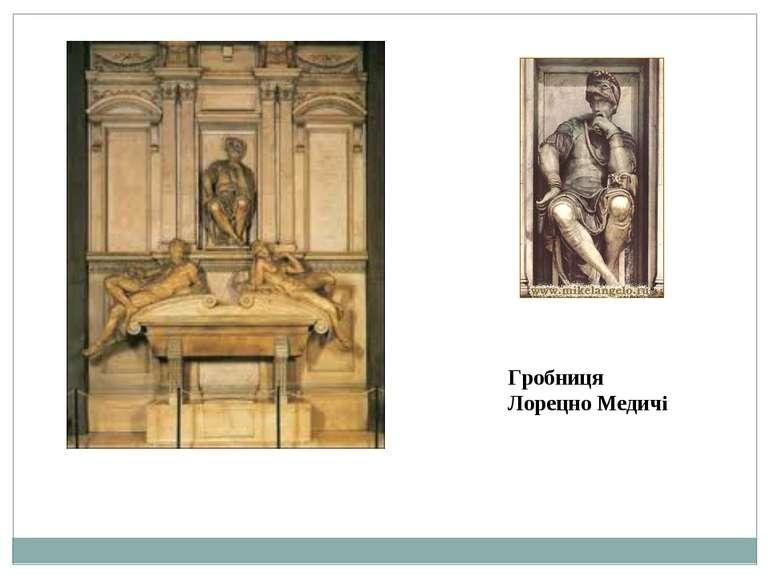 Гробниця Лорецно Медичі