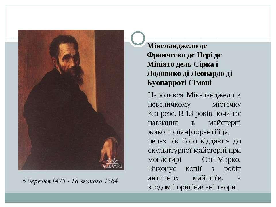 Мікеланджело де Франческо де Нері де Мініато дель Сірка і Лодовико ді Леонард...