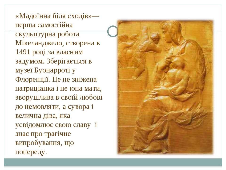 «Мадо нна біля сходів»— перша самостійна скульптурна робота Мікеланджело, ств...