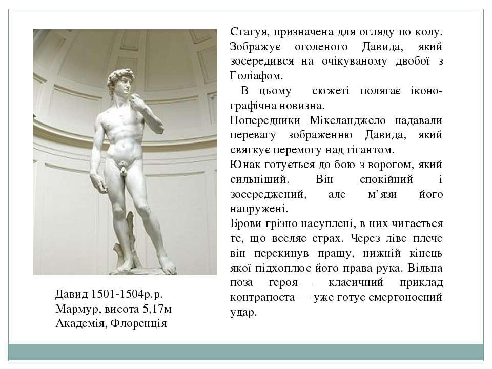 Статуя, призначена для огляду по колу. Зображує оголеного Давида, який зосере...