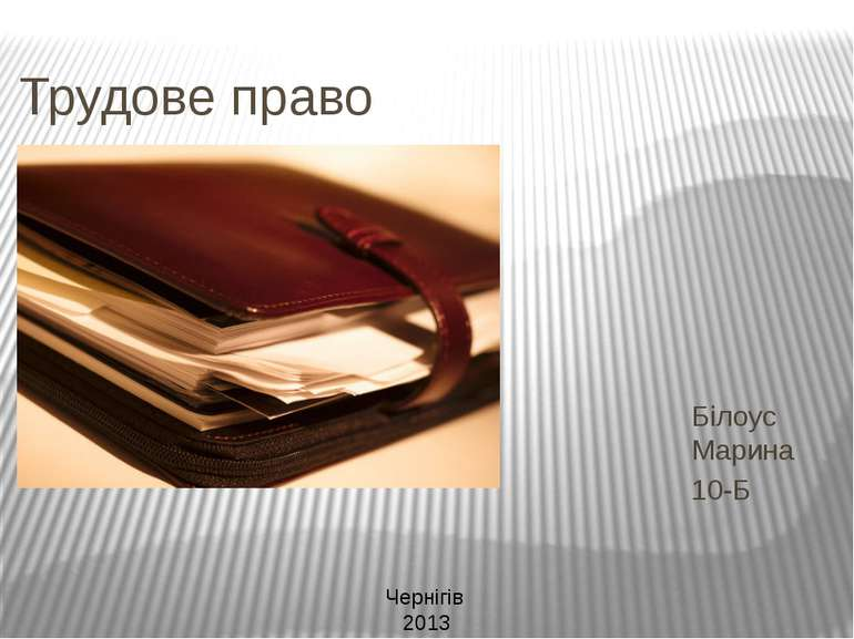 Трудове право Білоус Марина 10-Б Чернігів 2013