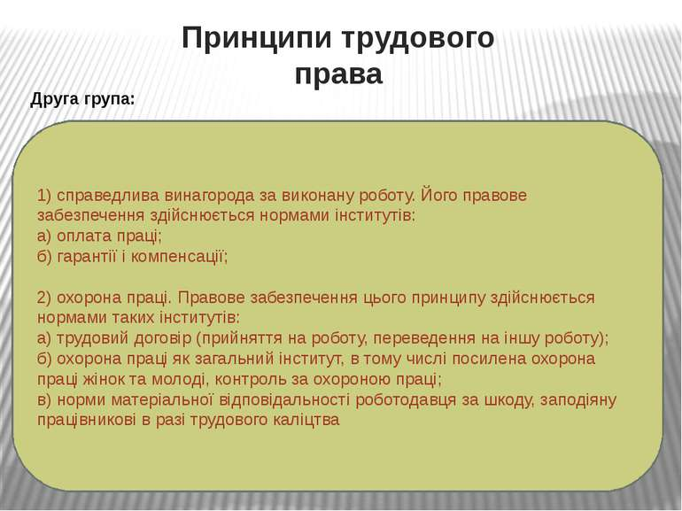Принципи трудового права Друга група: 1) справедлива винагорода за виконану р...