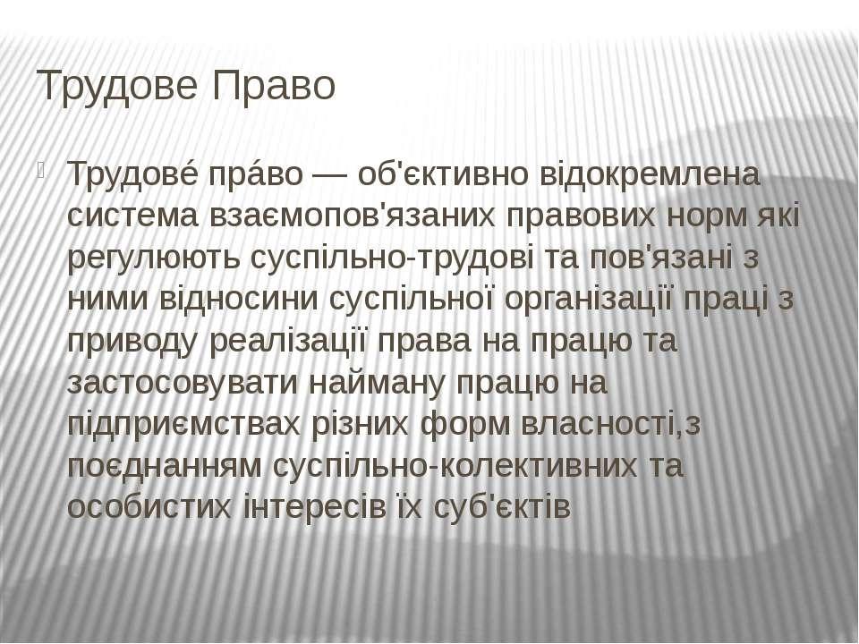 Трудове Право Трудовé прáво — об'єктивно відокремлена система взаємопов'язани...
