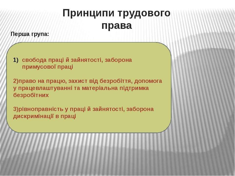 Принципи трудового права Перша група: свобода праці й зайнятості, заборона пр...