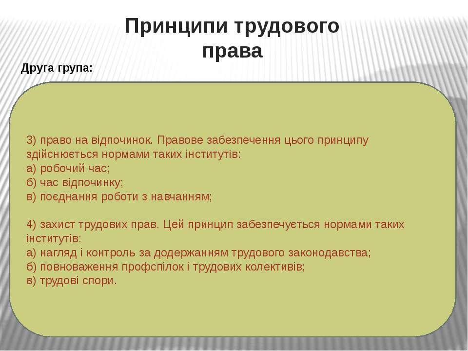 Принципи трудового права Друга група: 3) право на відпочинок. Правове забезпе...