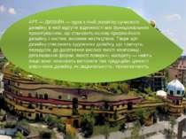 АРТ — ДИЗАЙН — одна з ліній розвитку сучасного дизайну, в якій відсутні відмі...